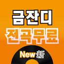 금잔디 히트곡 APK