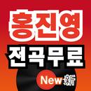홍진영 전곡무료– 홍진영 역대 히트곡 전곡 듣기,  전곡무료 노래듣기 APK