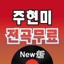 주현미 전곡무료– 주현미 역대 히트곡 전곡 듣기, 전곡무료 노래듣기 APK