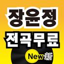 장윤정 전곡무료– 장윤정 역대 히트곡 전곡 듣기, 전곡무료 노래듣기 APK