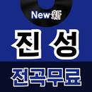 진성 전곡무료– 진성 역대 히트곡 전곡 듣기, 전곡무료 노래듣기 APK