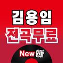김용임 전곡무료– 김용임 역대 히트곡 전곡 듣기, 전곡무료 노래듣기 APK