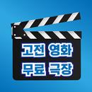 고전 영화 극장 APK