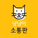고양이 소통판 APK
