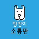 강아지 소통판 APK