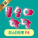 뽕숭아학당 – 뽕숭아학당 노래듣기, 미스터트롯 F4 인기 메들리 및 뽕숭아학당 방송 무료 APK