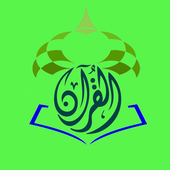 Al Quran for Android 2019 icon