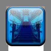 知識の小部屋 icon