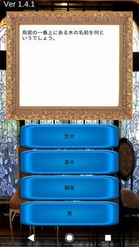 知識の小部屋 screenshot 2