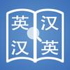 快词-在线英汉词典/汉英词典 ikona