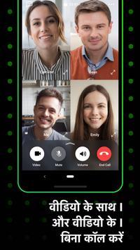 निशुल्क वीडियो कॉल्स स्क्रीनशॉट 3