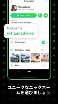 ICQ -  ビデオチャット&音声通話 スクリーンショット 6