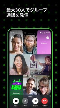 ICQ -  ビデオチャット&音声通話 スクリーンショット 1