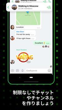 ICQ -  ビデオチャット&音声通話 スクリーンショット 2