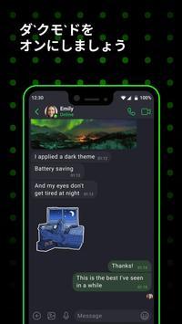 ICQ -  ビデオチャット&音声通話 スクリーンショット 3