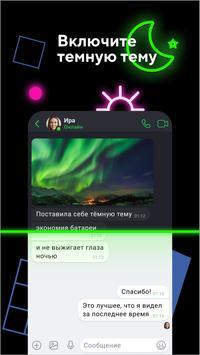 ICQ New скриншот 4