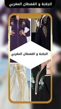 جديد الجلابة و القفطان المغربي 2019 poster