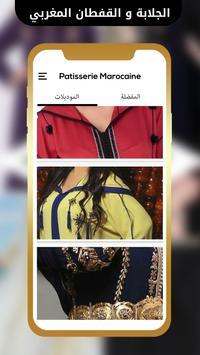 جديد الجلابة و القفطان المغربي 2019 screenshot 1