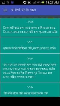 বাংলা খনার বচন screenshot 1