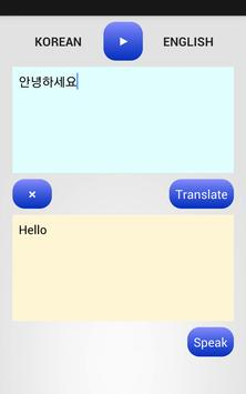 KOREAN TRANSLATOR screenshot 1