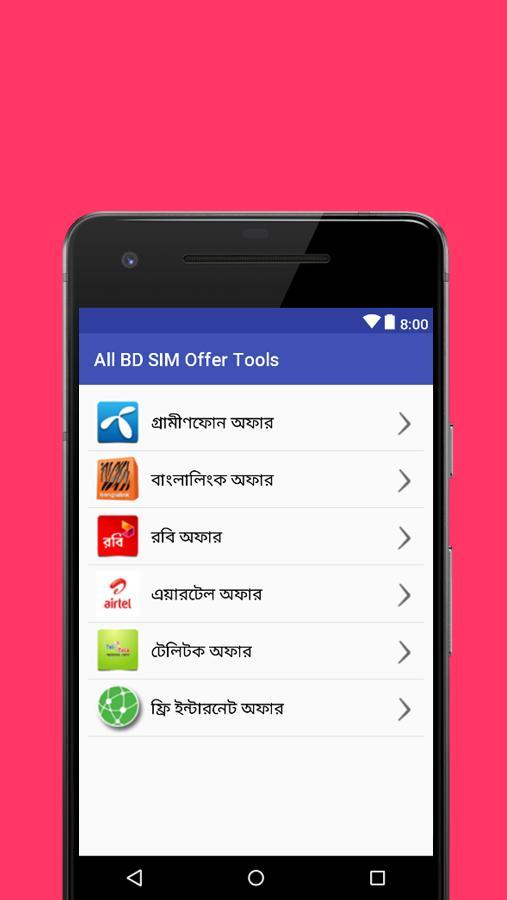 ইন্টারনেট অফার - Free Internet Offer 2019 for Android