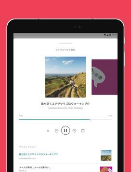 Pocket スクリーンショット 6