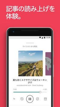 Pocket スクリーンショット 3