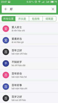成语词典-离线 screenshot 2