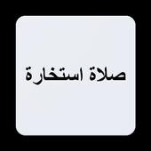 صلاة الاستخارة icon