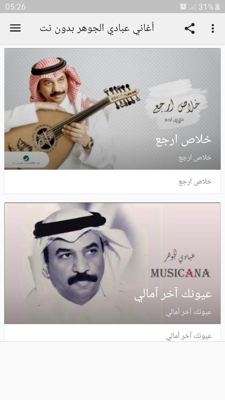 أغاني عبادي الجوهر بدون نت For Android Apk Download
