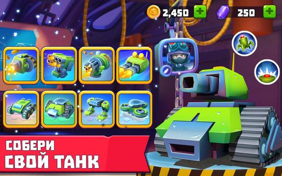 Tanks A Lot! - Realtime Multiplayer Battle Arena скриншот 9