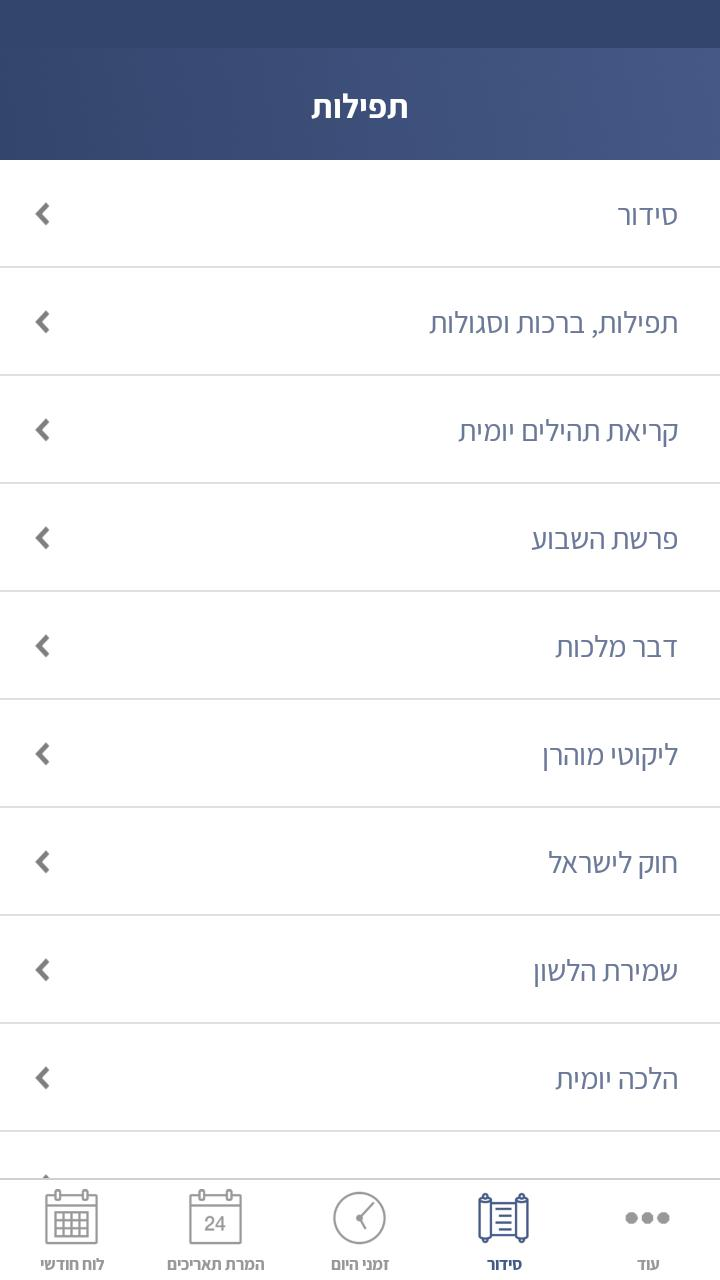 Hebrew Calendar.Hebrew Calendar Jewish Calendar For Android Apk Download