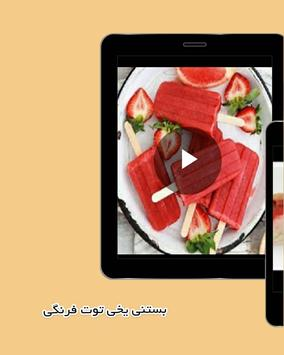 ویدیو بستنی های خانگی - making ice cream video screenshot 3