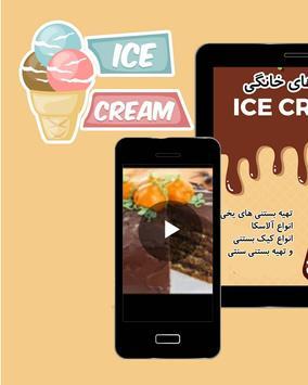 ویدیو بستنی های خانگی - making ice cream video poster