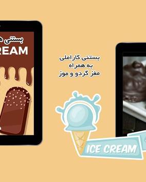 ویدیو بستنی های خانگی - making ice cream video screenshot 1