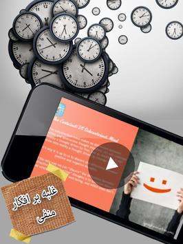 ویدیو اطلاعات روانشناسی - psychology video poster