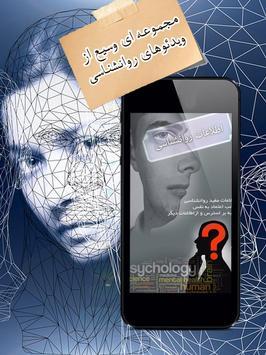 ویدیو اطلاعات روانشناسی - psychology video screenshot 1