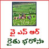 Andhra Pradesh Rythu Bharosa Info icon