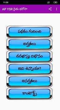 Andhra Pradesh Rythu Bharosa Info screenshot 1