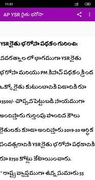Andhra Pradesh Rythu Bharosa Info screenshot 2