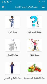 معهد العناية بصحة الأسرة (تجريبي) screenshot 10