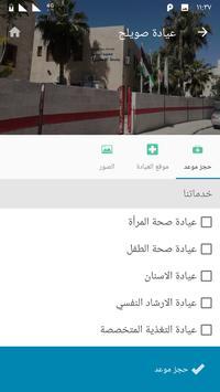 معهد العناية بصحة الأسرة (تجريبي) screenshot 7