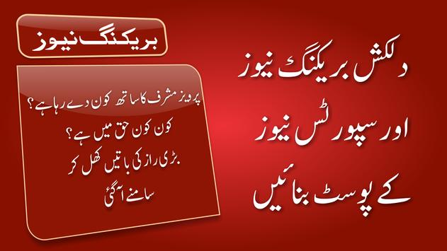 Urdu Post Master screenshot 6