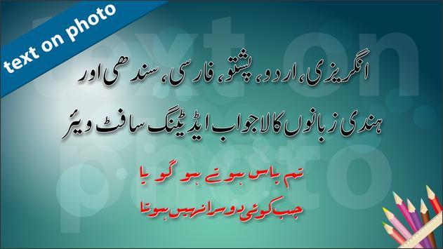 Urdu Post Master screenshot 7