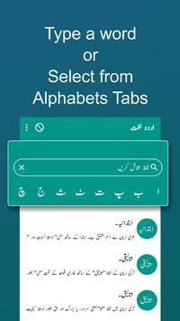 Poster Offline Urdu Lughat