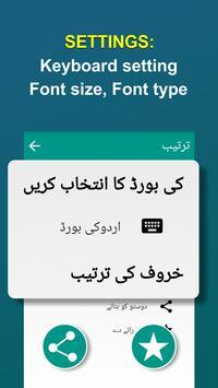 4 Schermata Offline Urdu Lughat