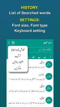 5 Schermata Offline Urdu Lughat