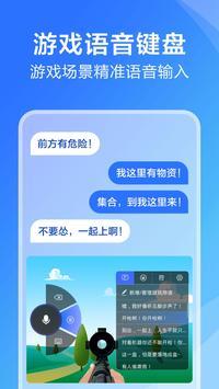 讯飞输入法 screenshot 3