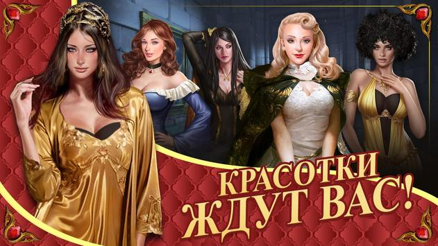 Royal Family скриншот 14
