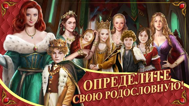 Royal Family скриншот 10